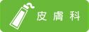 b_hifu