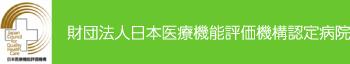 財団法人日本医療機能評価機構認定病院