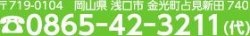〒719-0104 岡山県 浅口市 金光町占見新田740 tel0865-42-3211(代)