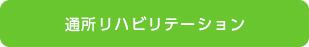 n_tsusho